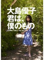 君は、僕のもの/大島優子