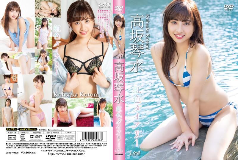 高坂琴水 虹色ダイアリー [DVD]