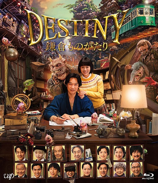 DESTINY 鎌倉ものがたり 豪華版 (ブルーレイディスク)