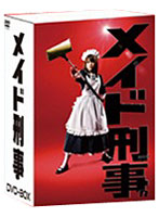 メイド刑事 DVD-BOX