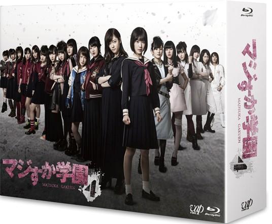 マジすか学園4 Blu-ray BOX