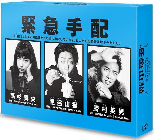 怪盗 山猫 Blu-ray BOX (ブルーレイディスク)