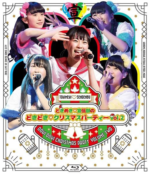 ときめき宣伝部のどきどきクリスマスパーティー vol.2/ときめき宣伝部 (ブルーレイディスク)