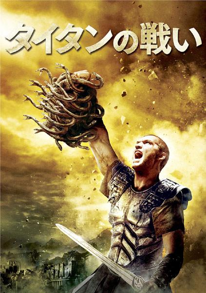 タイタンの戦い(2010)