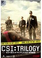 CSI: トリロジー-ラスベガス×マイアミ×NY合同捜査-