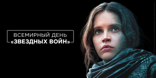 """""""Изгой-один: Звёздные войны. Истории"""""""
