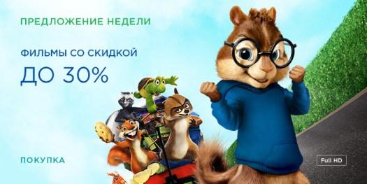 Фильмы со скидкой 30%