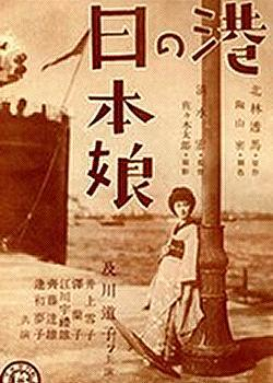 Poster do filme Japanese Girls at the Harbor