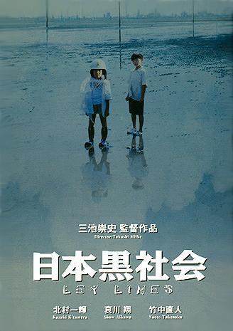 Poster do filme Ley Lines