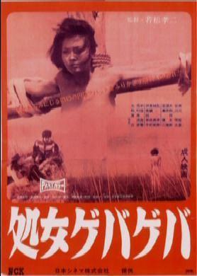 Poster do filme Violent Virgin