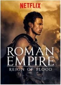 El sangriento Imperio romano (Serie de TV)