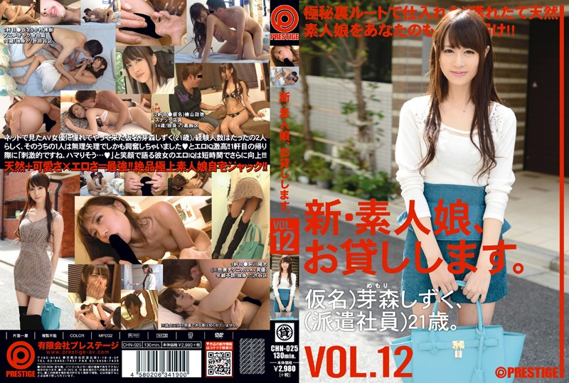 CHN-025 I Will Lend You A New Amateur Girl. Vol.12