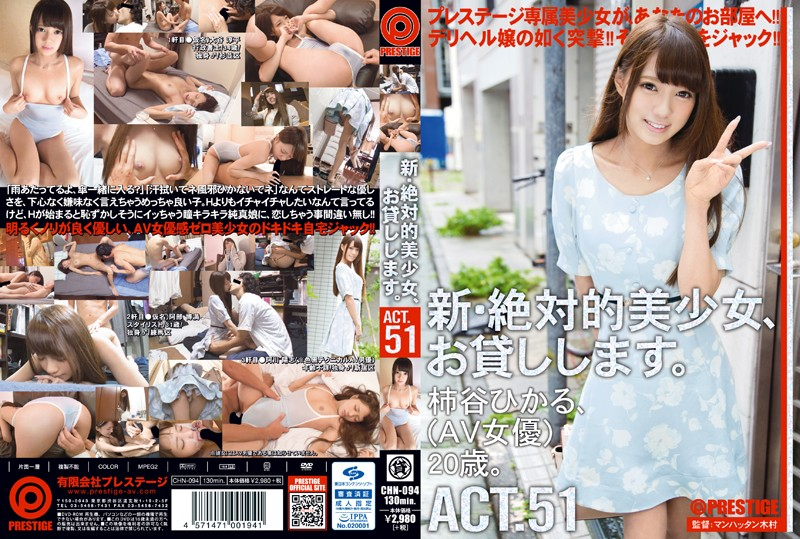 CHN-094 I Will Lend You A New And Absolutely Beautiful Girl. Act.51 Hikaru Shibuya