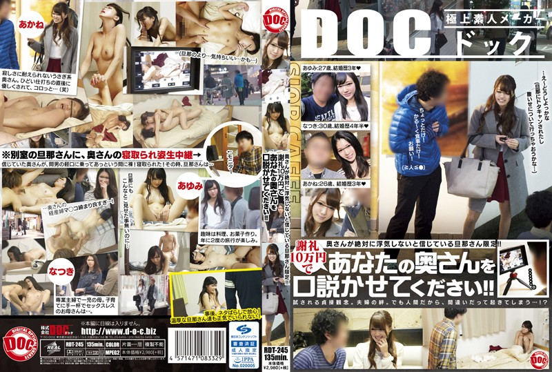 RDT-245 Only For Husbands Who Believe That Their Wife Will Never Cheating! ! Please Seduce Your Wife With A 100,000 Yen Reward! !