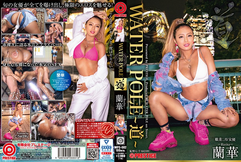 WPS-002 Water Pole ~ Michi ~ Ranka A Seasonal Actress Exposes Everything And Fascinates The Ultimate Eros!