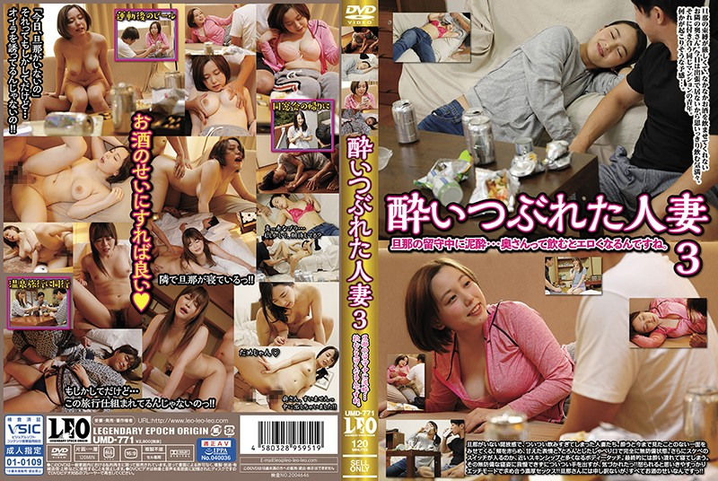 UMD-771 Drunk Married Woman 3 Mud While My Husband Is Away ●… My Wife Becomes Erotic When Drinking.