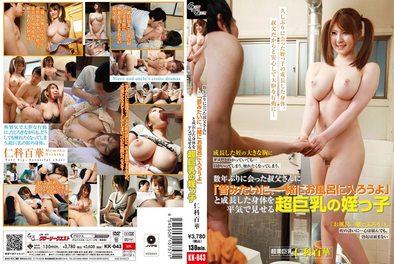 """KK-043 Mika Nishina, A Super-Busty Niece Who Shows Her Grown-Up Body With Peace, Saying, """"Let'S Take A Bath Together, Like In The Past,"""" For The First Time In A Few Years"""