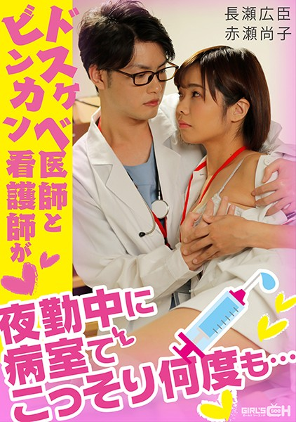 GRCH-338 Doctor Dirty Little And Nurse Binkan Secretly And Repeatedly In The Hospital Room During The Night Shift ...