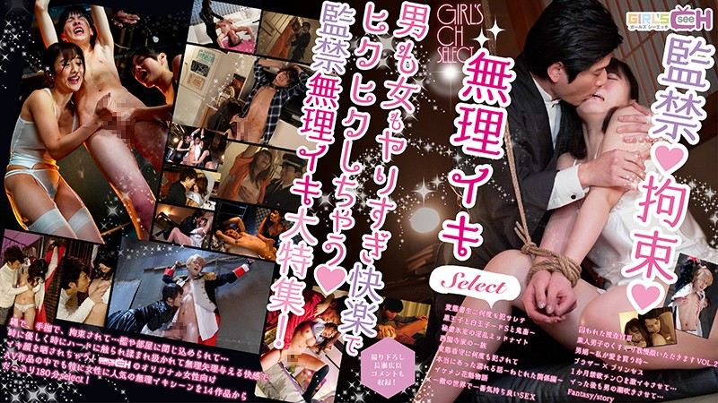 GRCH-358 Girl'S Ch Confinement / Restriction / Impossible Iki Select