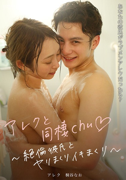 GRCH-387 Cohabitation With Alex Chu ◆ ~ Spear Rolling With An Unequaled Boyfriend ~