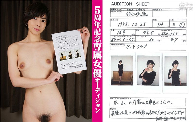 MIHA-043 Mr. Michiru 5Th Anniversary Exclusive Actress Audition Entry Number 10 Saki Usui