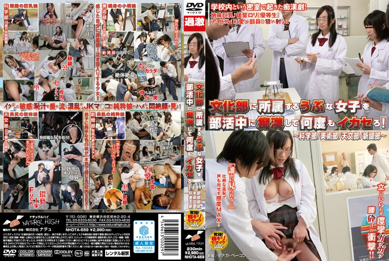 NHDTA-659 Molester A Naive Girl Belonging To The Cultural Club During The Club Activities And Squid Many Times! -Science / Art / Astronomy / Newspaper