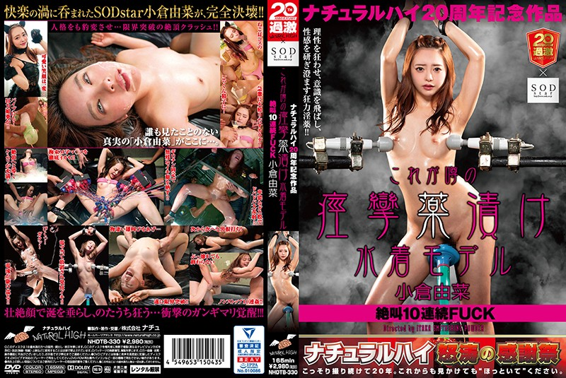 NHDTB-330 Natural High 20Th Anniversary Work This Is A Rumored Convulsions  porn  Swimsuit Model Screaming 10 Consecutive Fuck Yuko Ogura