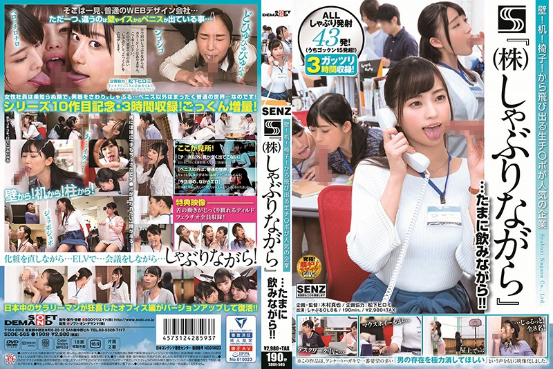 """SDDE-565 Wall! Desk! Chair! Is A Popular Company That Squeezes Out From The Raw """"Sucking"""" Co., Ltd.… Occasionally Drinking! !"""