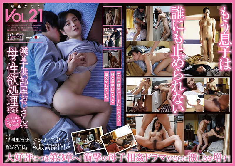 SDMF-019 I'M An Uncle In A  porn ren'S Room. My Mother Is Doing Sexual Desire Processing. 2K Apartment Living Only For Mother And  porn  Pink Kazoku Vol.21 Rieko Hiraoka