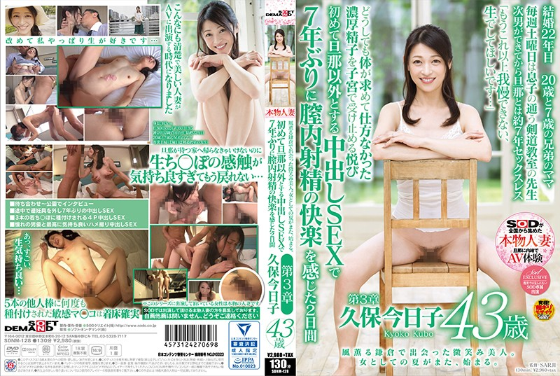 SDNM-128 Kubo Kyoko 43 Years Old Chapter 3 For The First Time In 2 Years I Felt The Pleasure Of Vaginal Ejaculation For The First Time In 7 Years With Cum Shot Sex To Be Other Than My Husband