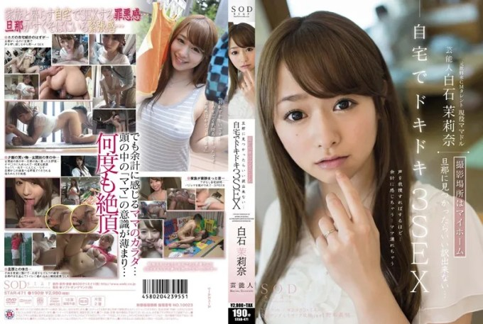 STAR-471: The Celebrity Marina Shiraishi . Filming In Her Own Home. If My Husband Finds Out, I'll Have No Excuses... 3 Thrilling Fucks At Home