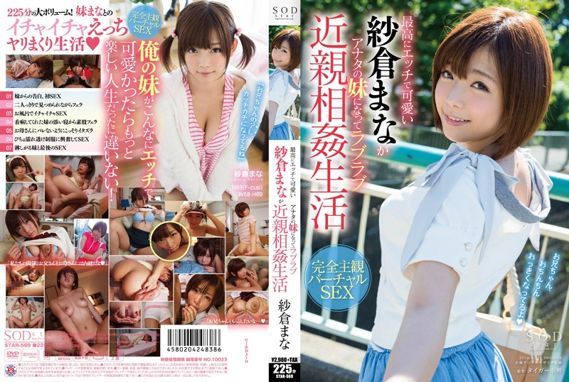STAR-569 The Most Sexy And Cute Mana Sakura Becomes Your Sister And Love Love Incest Life