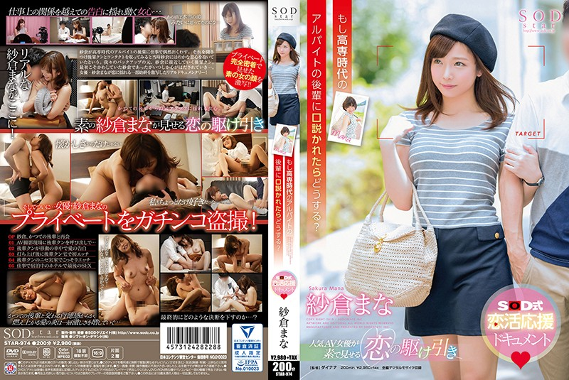 STAR-974 Mana Sakura What Happens If You Are Persuaded By A Junior College Part-Time Job?