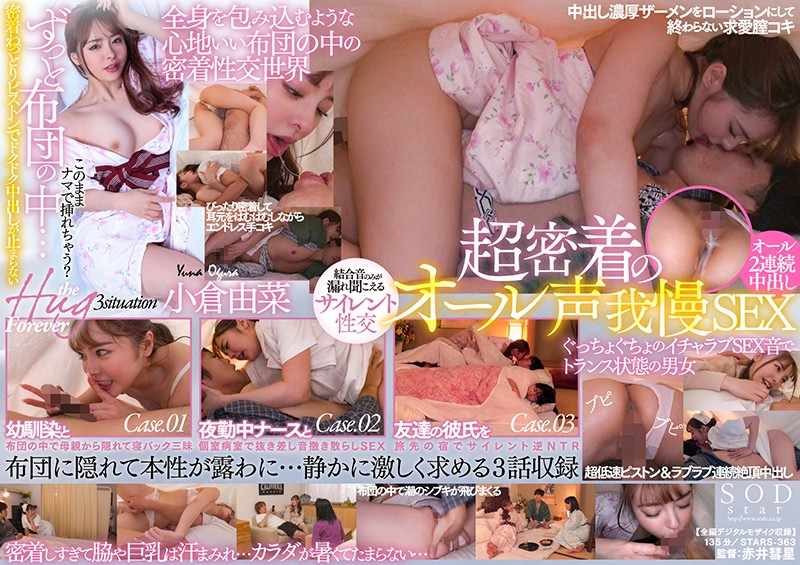 STARS-363 In The Futon All The Time ... Yuna Ogura Who Can'T Stop Vaginal Cum Shot With A Sticky Piston