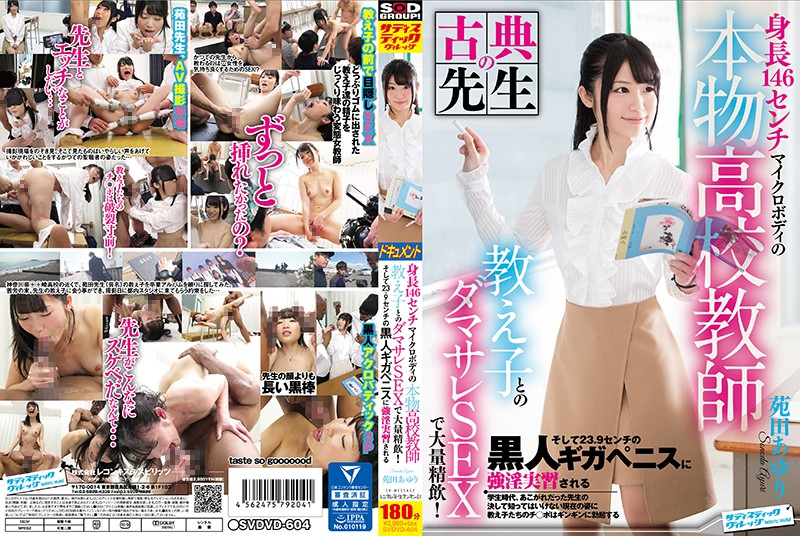 SVDVD-604 Real 146 Cm Tall Micro Body ● School Teachers A Large Amount Of Fine Drinks With Lumpy Sex With Students! And Ayuda Hamada Is Practiced In Obscene By 23.9 Cm Black Giga Penis