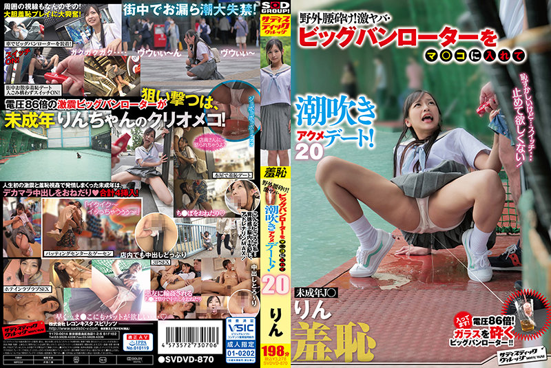 SVDVD-870 Shame! Crush The Outdoors! Squirting Acme Date With A Super Dangerous Big Bang Rotor In Ma Ko! 20 Rin Miyazaki Rin