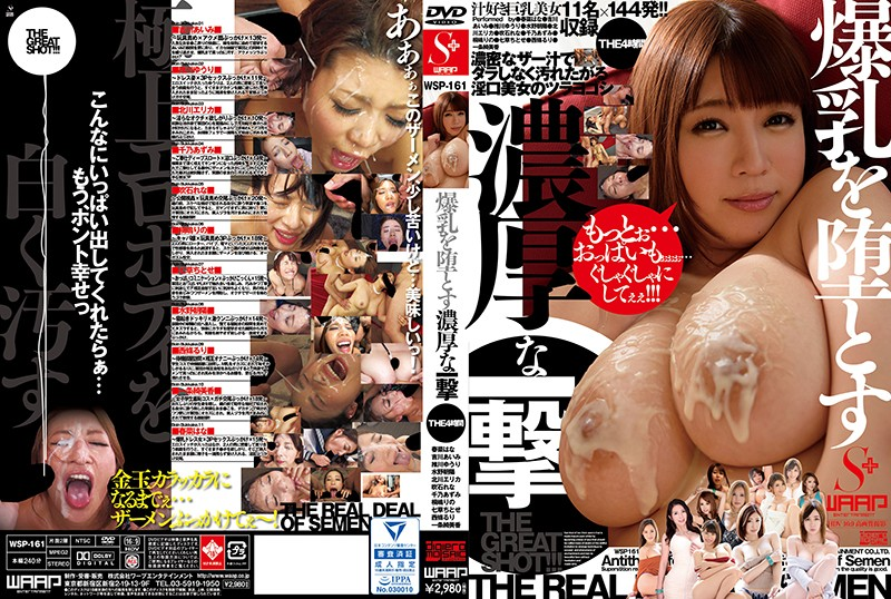 WSP-161 A Rich Blow Reminiscent Of Huge Breasts