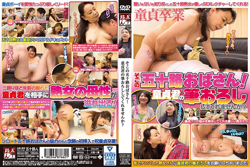 GOJU-001 Aunt 50'S There! Will You Give Me The Virgin Brush?