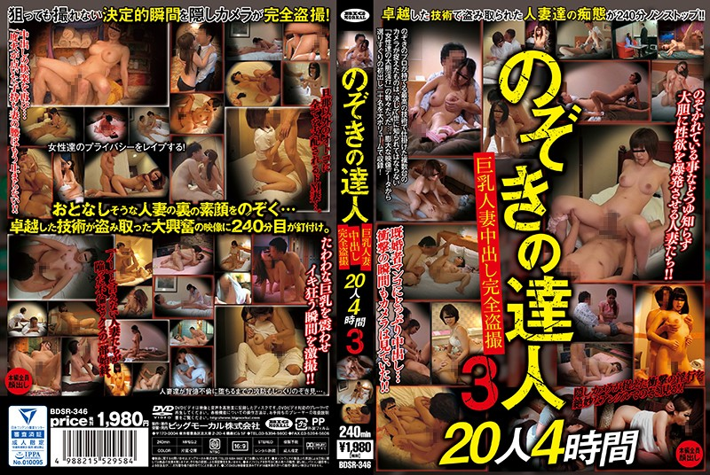 BDSR-346 ★ With Delivery Limited Benefits ★ Peeping Master Busty Married Woman Cum Shot Full Voyeur 20 People 4 Hours 3
