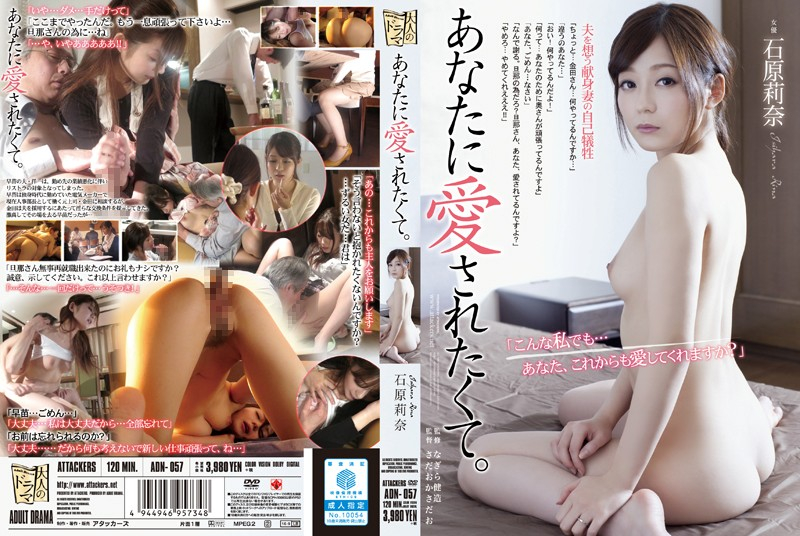 ADN-057 I Wanted To Be Loved By You. Rena Ishihara