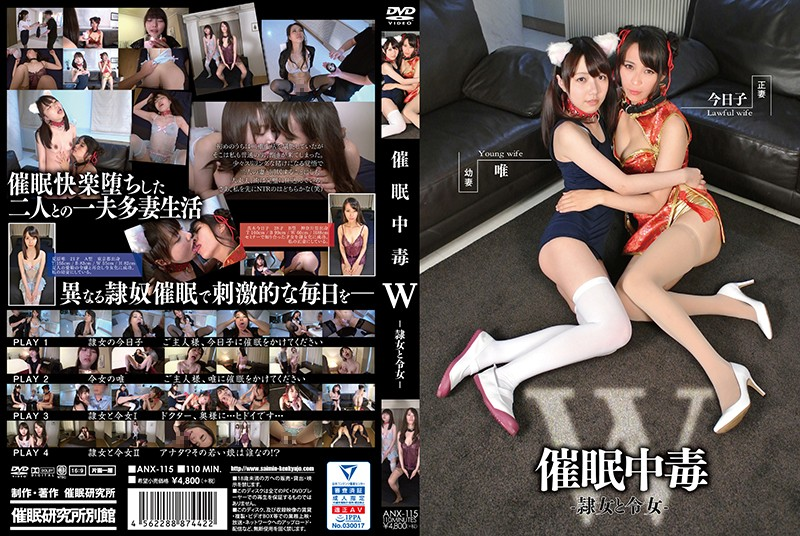 ANX-115 Hypnosis Poisoning W-Slave Woman And Daughter