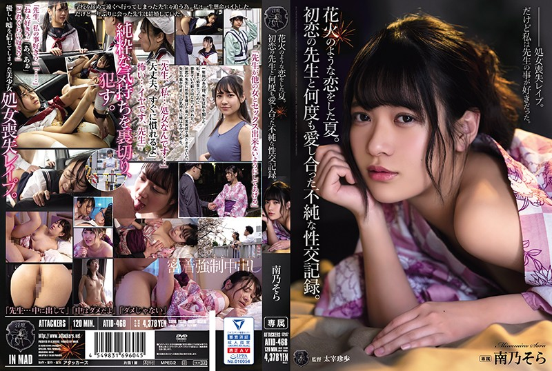 ATID-468 Summer When I Fell In Love Like Fireworks. An Impure Sexual Intercourse Record That I Loved Many Times With My First Love Teacher. Minamino Sora