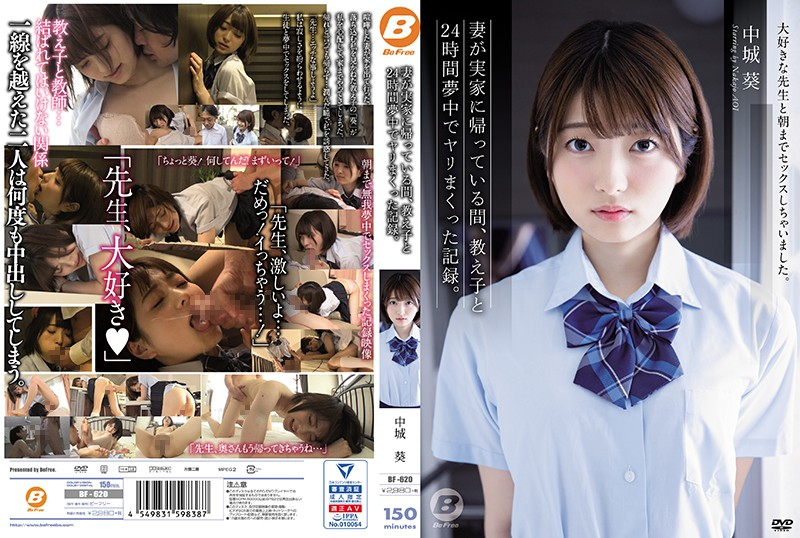 BF-620 A Record Of Being Absorbed In 24 Hours With A Student While My Wife Was Returning To Her Parents' House. Aoi Nakashiro