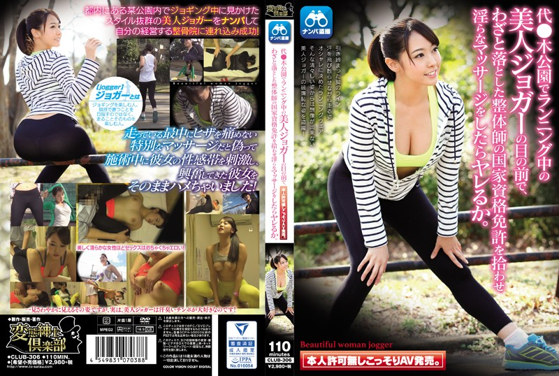 CLUB-306 You Can Pick Up A National Qualification License Of A Manipulative Teacher Who Has Been Dropped In Front Of A Beautiful Jogger Who Is Running In Ki Park, And Do You Want To Have An Indecent Massage? Av Release Secretly Without Permission.