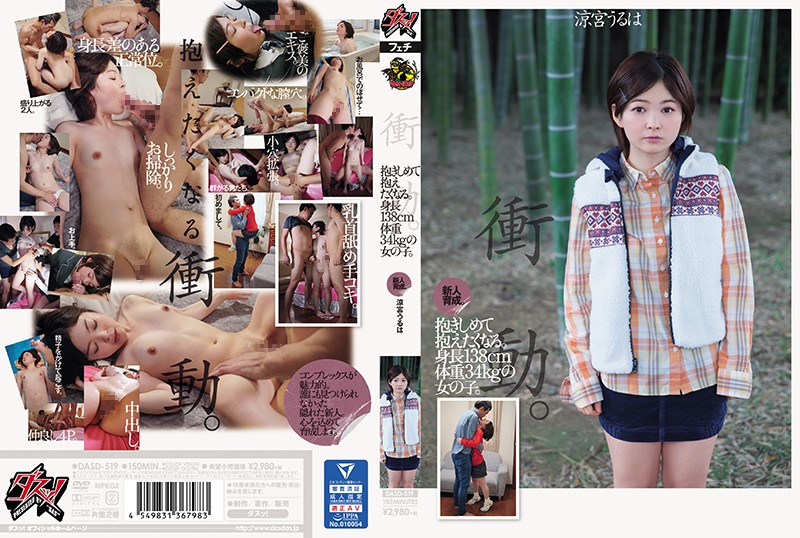 DASD-519 Newcomer Training. I Want To Hold It And Hold It. A Girl 138Cm Tall And 34Kg In Weight. Uruma Suzumiya