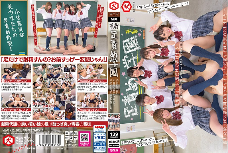DNJR-047 Youth Foot Blame School With The Scent Of Stuffy And Sour Adolescent Feet, I Was Blamed So Much That I Fainted ...