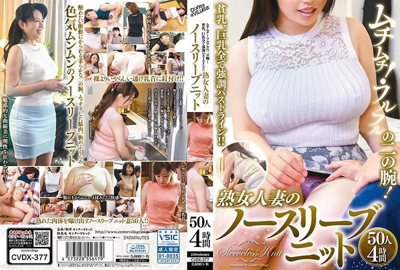 CVDX-377 Muchimuchi! Full-Full Second Arm! Busty Lines That Emphasize All Small Breasts And Big Breasts! ! Mature Married Woman Sleeveless Knit 50 People 4 Hours