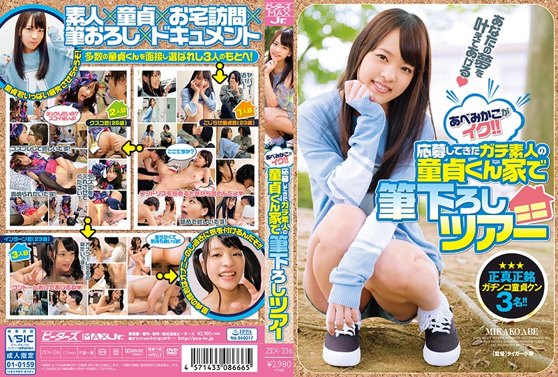 ZEX-336 Abe Mikako Is Iku! ! Brush-Down Tour At The Virgin-Kun'S House Of A Gachi Amateur Who Has Applied