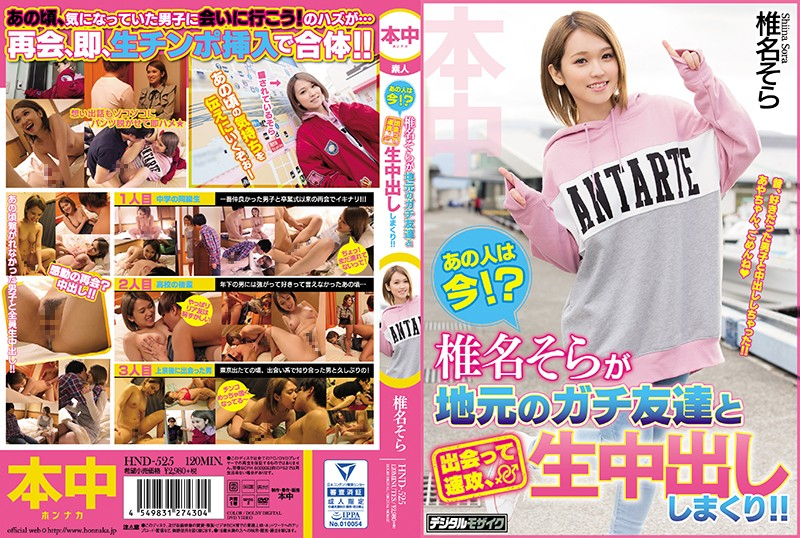 HND-525 That Person Is Now! ? Sora Shiina Meets A Local Gachi Friend, Haste, And Vaginal Cum Shot! !