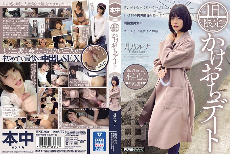 HND-970 1 Day Limited Elopement Date Tsukino Luna